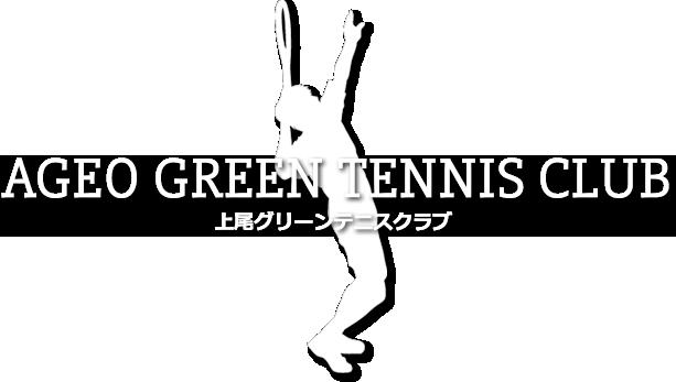 上尾グリーンテニスクラブ