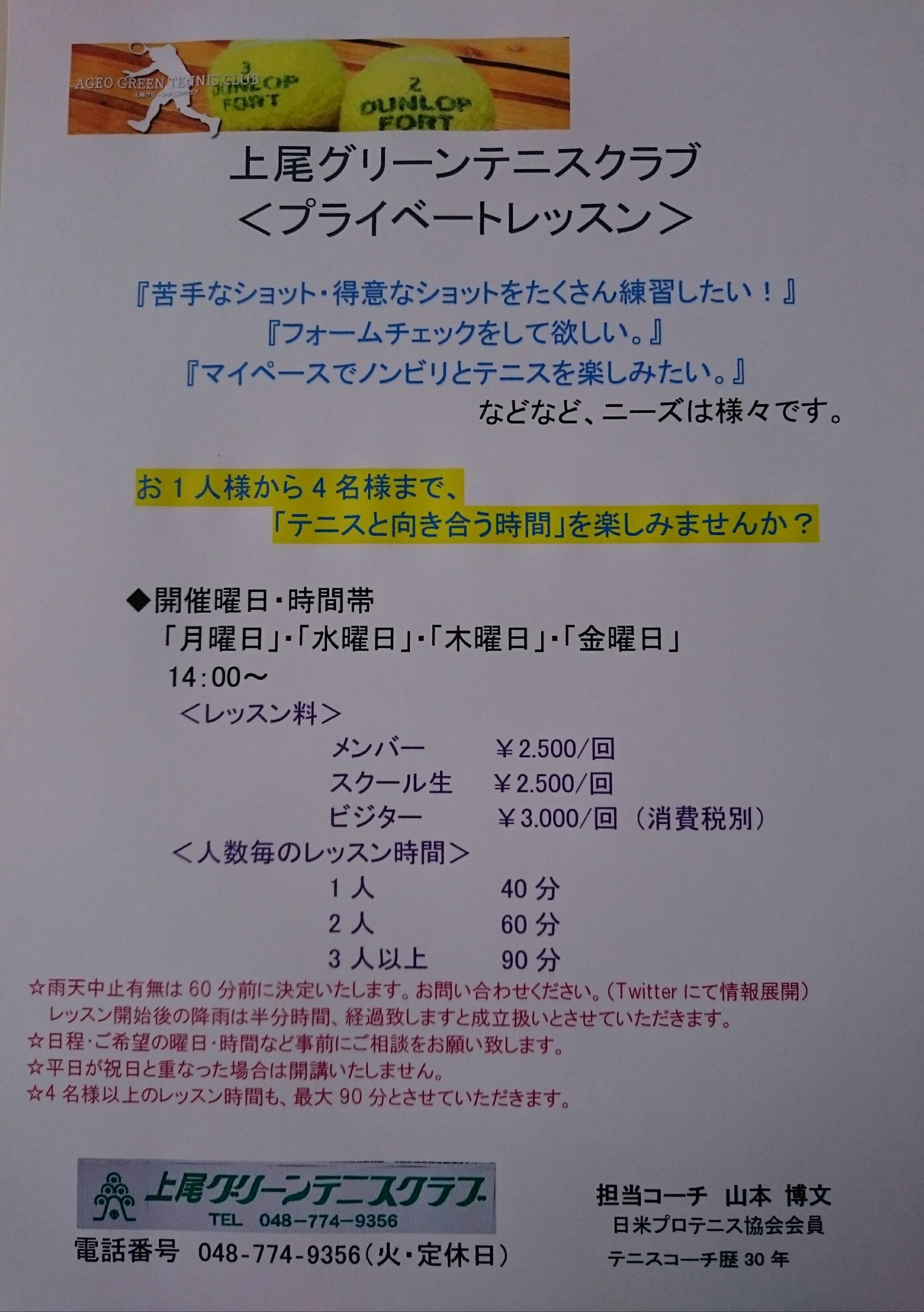 20180523プライベートレッスン案内(6月~)