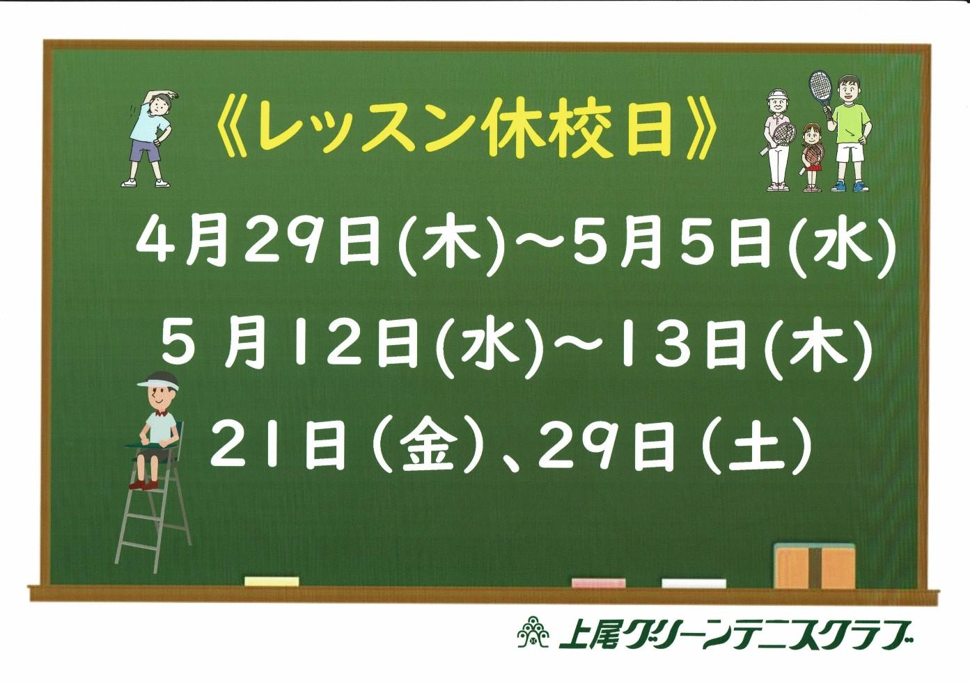 20210405休校日_copy_3483x2456_copy_1393x982