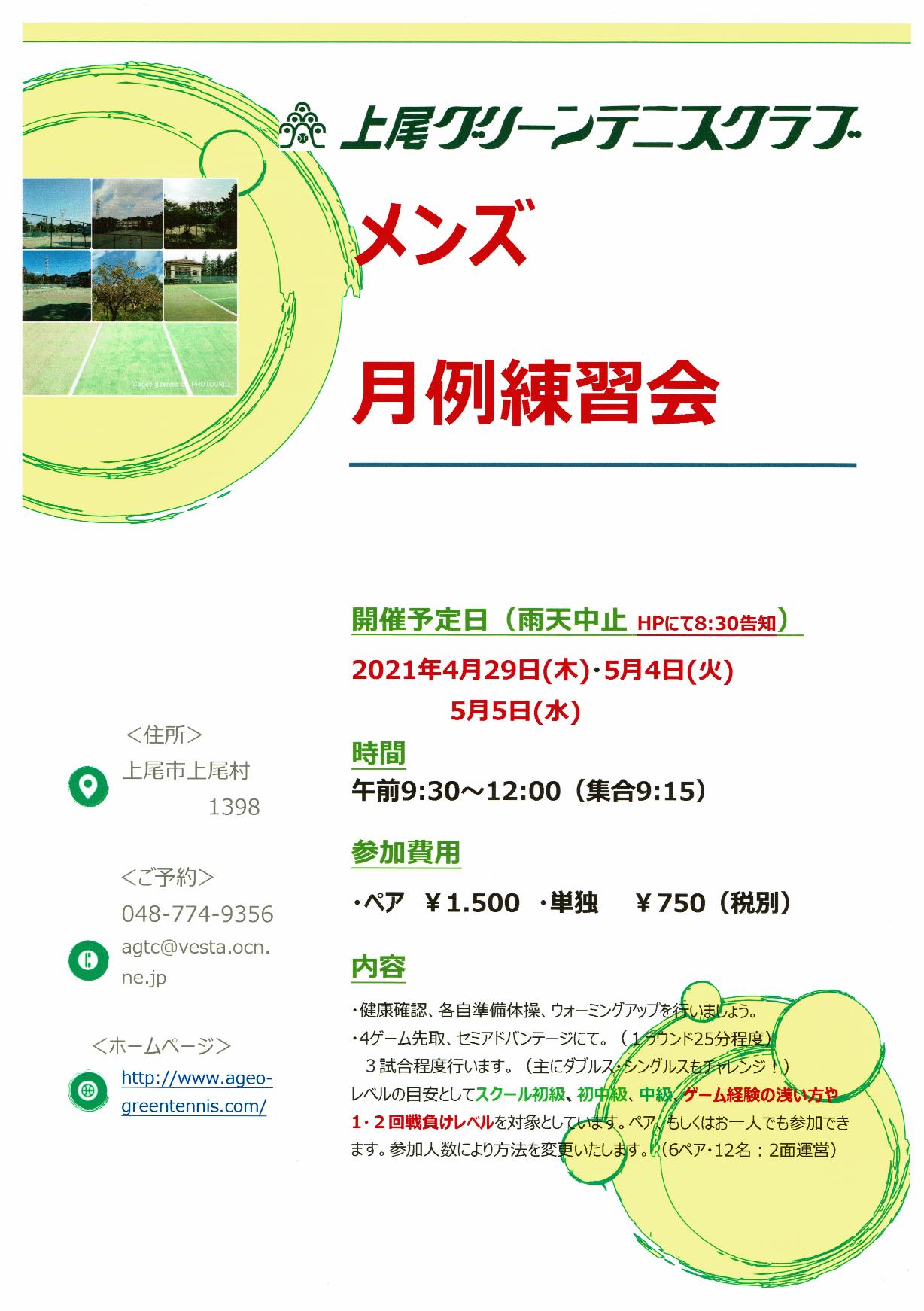 202105メンズ練習会_copy_1228x1742