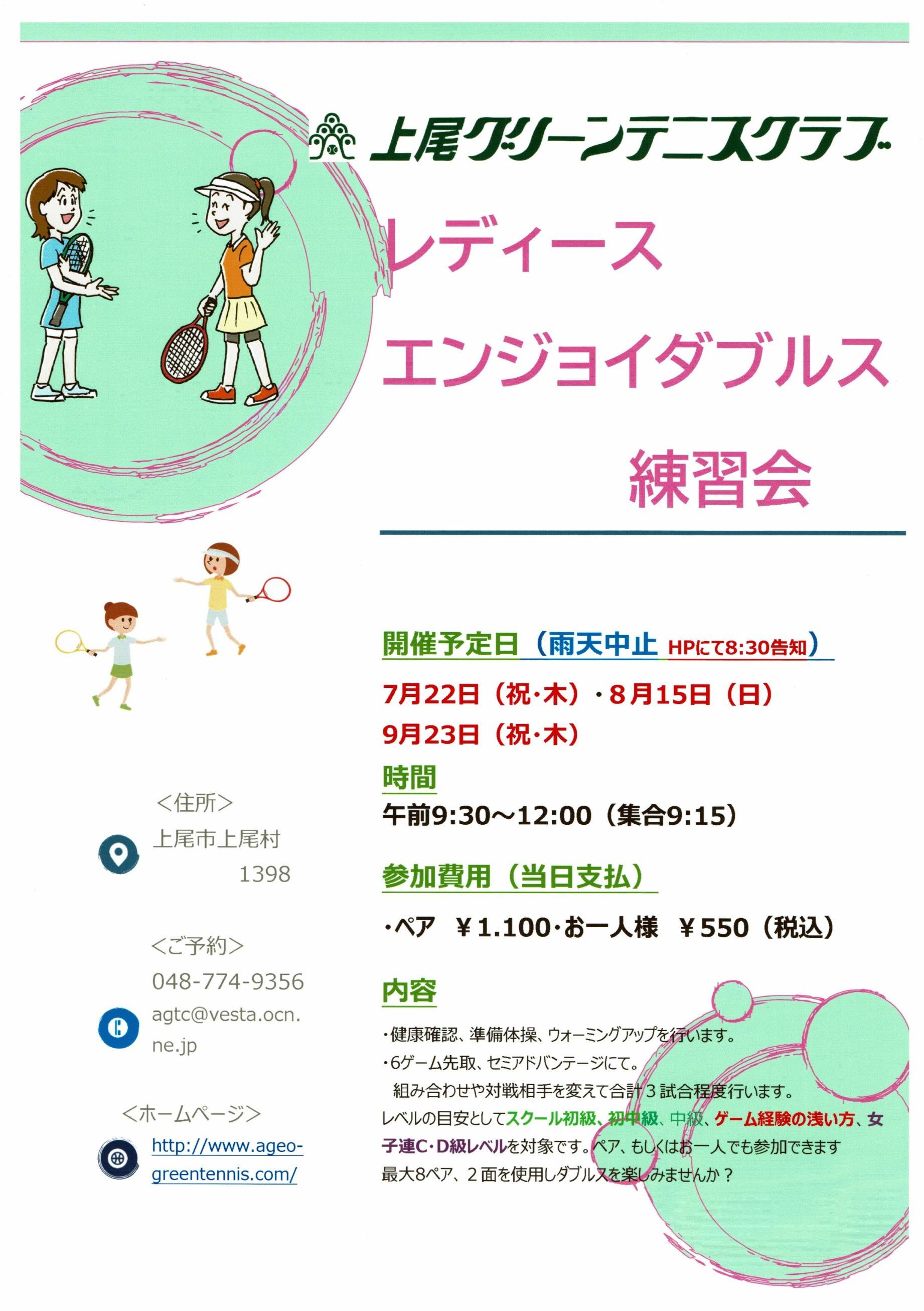 20210708レディースダブルス練習会_copy_2456x3484_copy_1842x2613