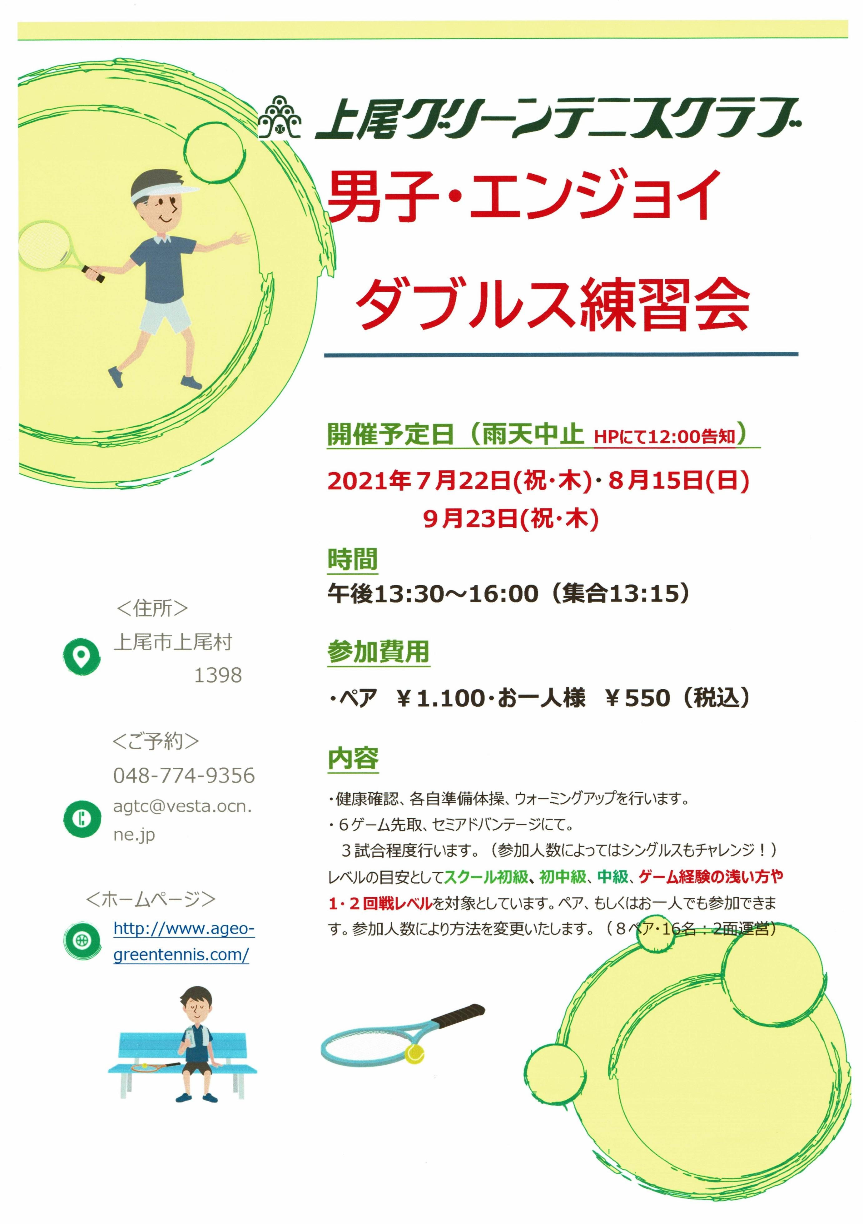 20210708男子エンジョイダブルス_copy_2763x3919